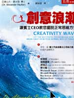 Creativity Wave (China)